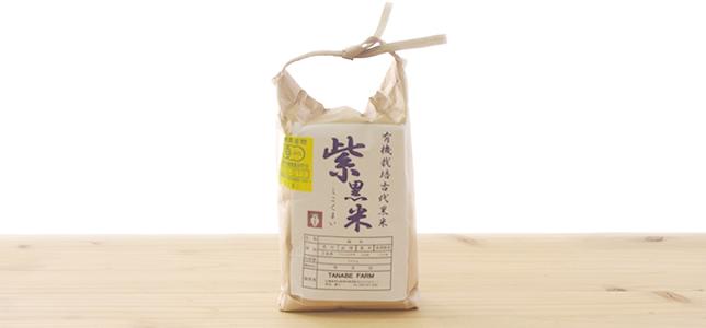 有機栽培 古代紫黒米